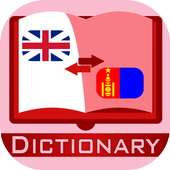 English Mongolian Dictionary 1.0