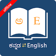 English Kannada DictionaryINNOVATIVE-SOFTWAREBooks & Reference