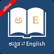 English Kannada Dictionary nao