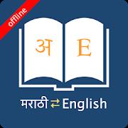 English Marathi Dictionary neutron
