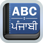 English To Punjabi Dictionary 1.0