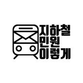 지하철 민원 이렇게 (지민이) 1.0