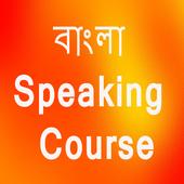 Bengali Speaking Course - Learn বাংলা in Bengali 1.0