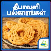 Diwali Festival Recipes Tamil 6.0