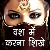 Vash Me Karna Sikhe 1.0