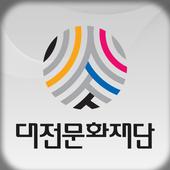 대전문화재단 1.3