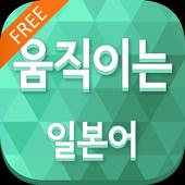 움직이는 일본어 Free 1.7