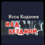 Над бездной - Исса Кодзоев 1.0
