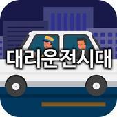 대리운전시대 1.0