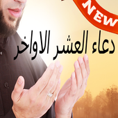 com.doua.ramadan.laylat.alkadr 1.1