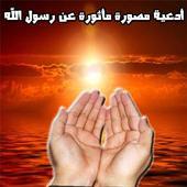أدعية مصورة مأثورة عن رسول ص 1.0