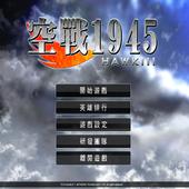 空戰1945 1.0
