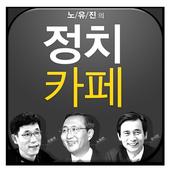 노유진의 정치카페 1.0.2