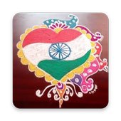com.doublenine.apps.indian.independence.day.rangoli icon