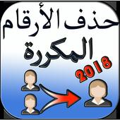 حذف الارقام المكررة 2018 1.0