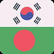Korean Bengali Offline Dictionary & Translator 1.9.4
