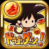 ドラゴンダッシュ!~龍のボール伝説~ 1.0.3