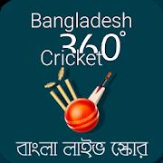 Bangladesh Cricket 360° 1.3.0