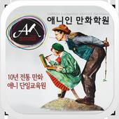 애니인 만화학원 4.7