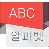 Kamus Korea Offline Dan Online 2.1.1
