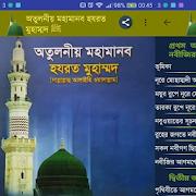 Great Prophet Muhammad(অতুলনীয় মহামানব মুহাম্মদ ﷺ)Dr Abdul Baten Miaji Superman Prophet v1