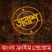 Talaash: Bangla Crime ProgramDroid Bangla AppsNews & Magazines 2.0