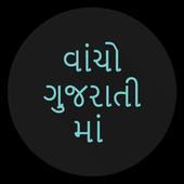 View in Gujarati 1.0