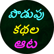 Top 49 Apps Similar to Chilipi Prasnalu Telugu Funny Questions