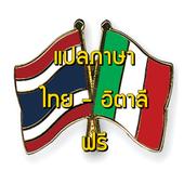 แปลภาษา ไทย อิตาลี ด้วยเสียง 1.0