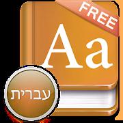English-Hebrew Dictionary Free 6.0.0