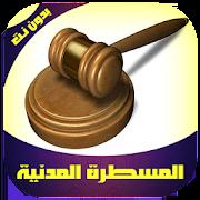 ملخص قانون المسطرة المدنية 1.1
