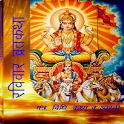 Raviwarvath Katha 1.0