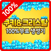 쿠키&크리스탈100%무료생성기:겜친구추가 1.1.0