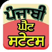 com dryvictors punjabistatus 2 2 1 APK Download - Android
