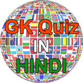 GK in Hindi offline - GK Quiz 1 2 APK Download - Android Trivia Games