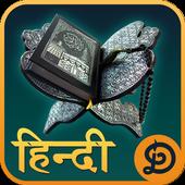 Hindi Quran 1.6