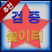 스포츠토토 검증사이트 사설토토 배트맨토토 와이즈토토 프로토 안전놀이터 먹튀검증 추천 3.1.0