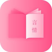 言情小說大全 - 免費言情連載小說,耽美小說、爽文小說、言情小說、戀愛小說、愛情小說 3.2