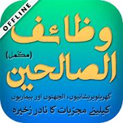 Islamic Wazaif Ka Encyclopedia In Urdu Pdf