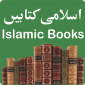 Islamic Books Urdu Collection 1.0