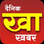 Khandesh Khabar खान्देश खबर 1.0