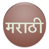 View In Marathi Font 1.4