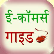 e-commerce guide hindi 1.3