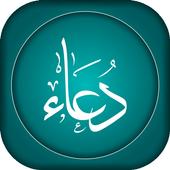 Hisnul Muslim - Dua'a & Adhkar 1.5