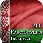 Канстытуцыя Беларусі.