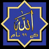 99 Names of Allah 1.0