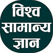 World GK In Hindi - विश्व सामान्य ज्ञान 1.2