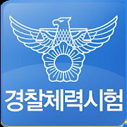 경찰체력시험 5.0