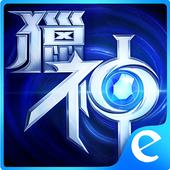 獵神-全廣東話配音 1.15.0