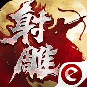 新射雕英雄传-金庸武侠MMO钜作 1.7.0